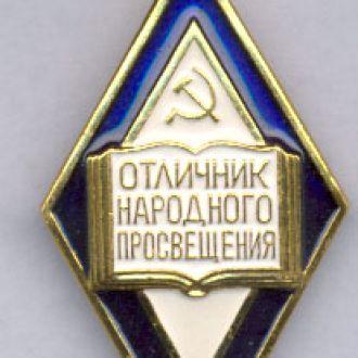 Знак Образование Отличник народного прос-я РСФСР.