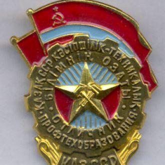 Знак Образование Отличник ПТО КазССР.
