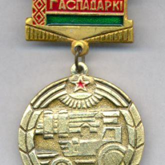 Знак С-Х БССР Отличник Сельского хозяйства