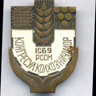 Знак С-Х Конгресс колхозников Молдавская ССР 69 г