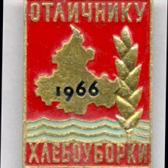 Знак С-Х ОТЛИЧНИКУ ХЛЕБОУБОРКИ КазССР 66 г
