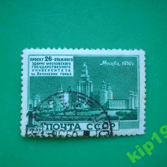 СССР. 1950 Архитектура Москвы