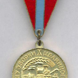 Знак С-Х Целина Участнику уборки 1964 г КазахССР.