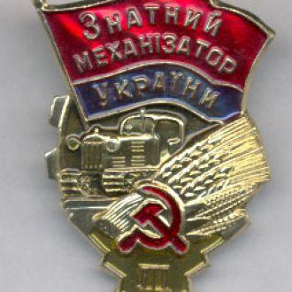 Знак С-Х УССР Знатный механизатор 3 ступени.