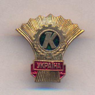 Знак Спорт ДСО Колос Членский знак Украина.