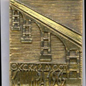 Знак Стройки За строительство моста через Оку 1965