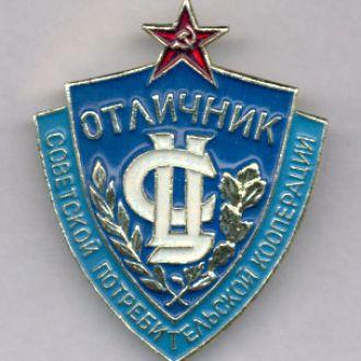 Знак Торговля ОТЛИЧНИК ПК ЦС Алюминий СЛ.