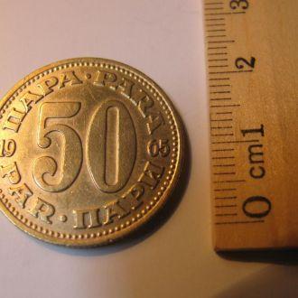 50 Пара Пар Пари Югославія Югославия 1965