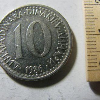 10 Динарів Динаров Югославія Югославия 1986