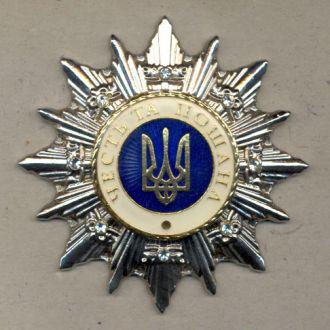 Знак Украина ПОЧЁТ И УВАЖЕНИНЕ.