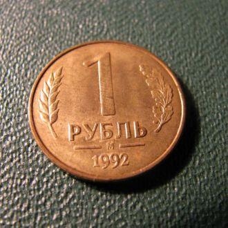 1 рубль 1992 Россия
