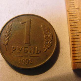 1 Рубль Россия 1992