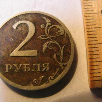 2 Рубля Россия 1997