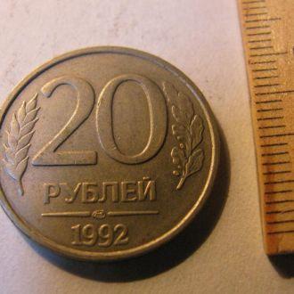 20 Рублей Россия 1992