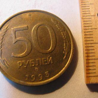 50 Рублей Россия 1993
