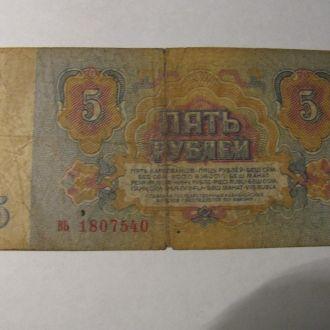 5 рублей СССР 1961