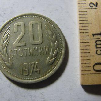 20 Стотинок Болгарія Болгария 1974