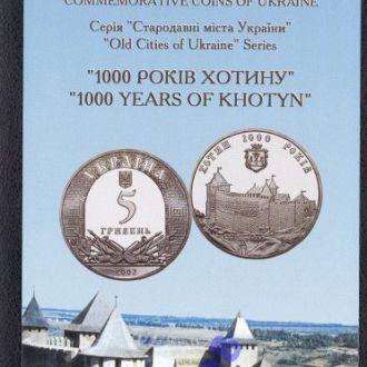 Буклет к монете Хотин Rare!