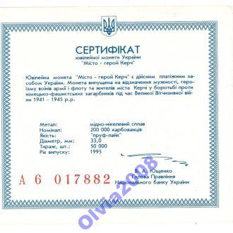 Сертификат Керч місто герой  2грн 1995 ОРИГІНАЛ