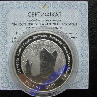 Медаль на честь візиту Іоанна Павла ІІ  2001