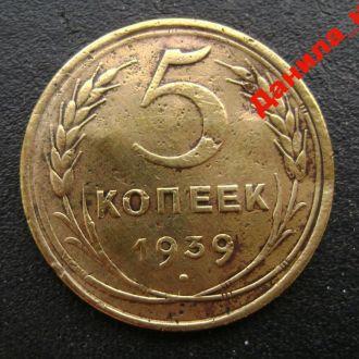 5 копеек 1939 СССР