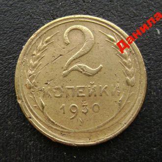 2 копейки 1930  СССР