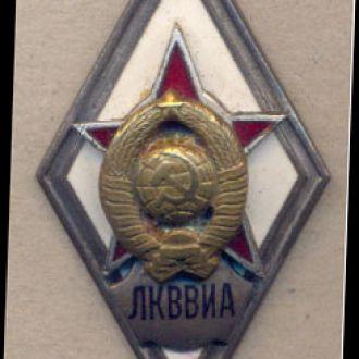 Знак Учебные заведения ЛКВВИА 1 тип.