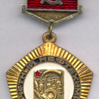 Знак ХИМПРОМ Почётный НЕФТЕХИМИК СССР.