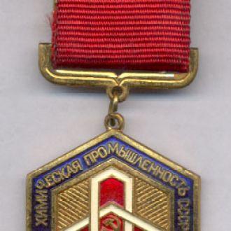 Знак ХИМПРОМ Отличник ХИМПРОМА СССР.
