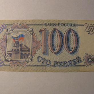 100 рублей Россия 1993