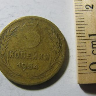 3 копейки ссср 1954