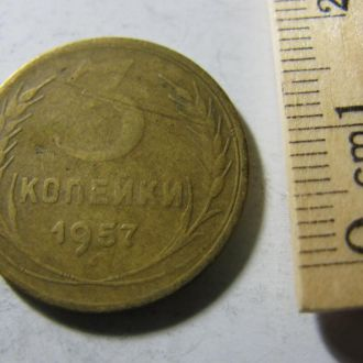 3 копейки ссср 1957