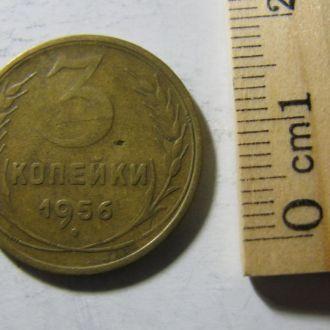 3 копейки ссср 1956
