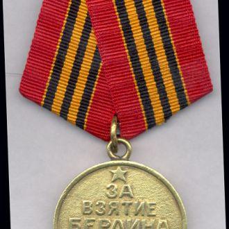 Медаль За Берлин.