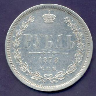Монеты Россия РУБЛЬ 1878 г.