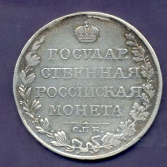 Монеты Россия РУБЛЬ 1809 г.