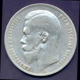 Монеты Россия РУБЛЬ 1899 г. (**)