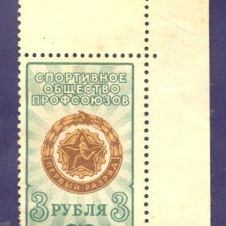 Филателия Непочтовые марки СпортПроф 3 руб.