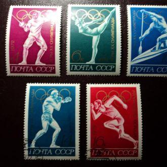 Спорт СССР 1972