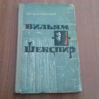 Дубашинский И.А. Вильям Шекспир.