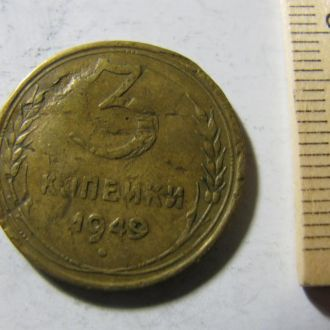 3 копейки ссср 1949