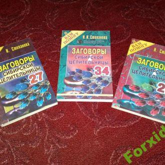 Степанова  (3 книги) Заговоры