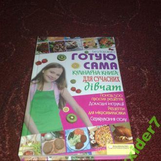 Готую сама. Кулінарна книга для сучасних дівчат