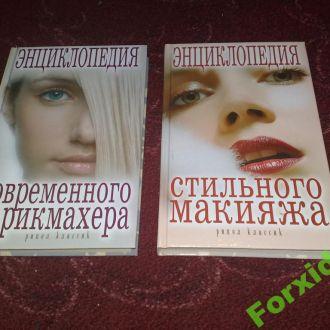 Энциклопедия современного парикмахера, макияжа