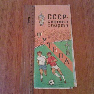 СССР страна спорта.Футбол