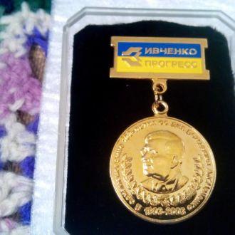 Продам медаль Ивченко прогресс