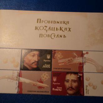 Провідники козацьких повстань Україна 2011 **