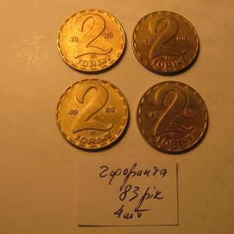 2 Форинта Угорщина Венгрия 1983 4 шт
