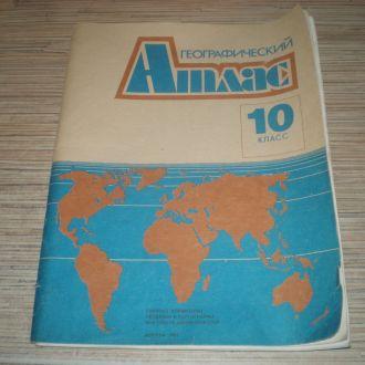 Географический атлас 10 класс. ГУГК. 1991