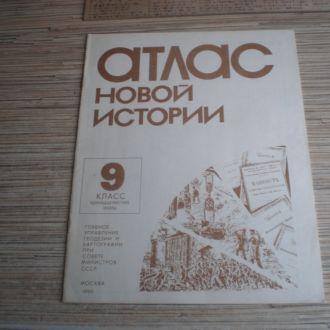 Атлас Новой истории 9 класс. ГУГК 1990г